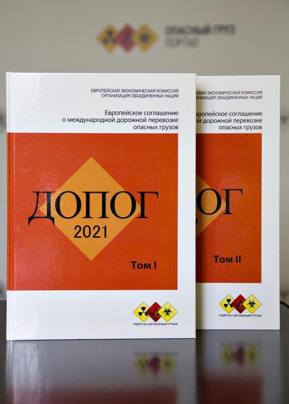 Издание ДОПОГ 2021 года уже в продаже!